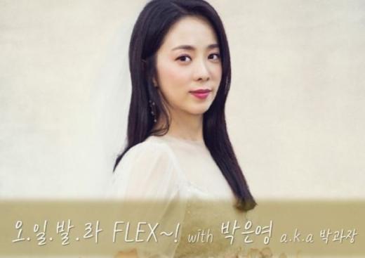 박은영 아나운서가 '김영철의 파워FM'에 출연한 소감을 밝혔다. /사진=김영철의 파워FM 인스타그램