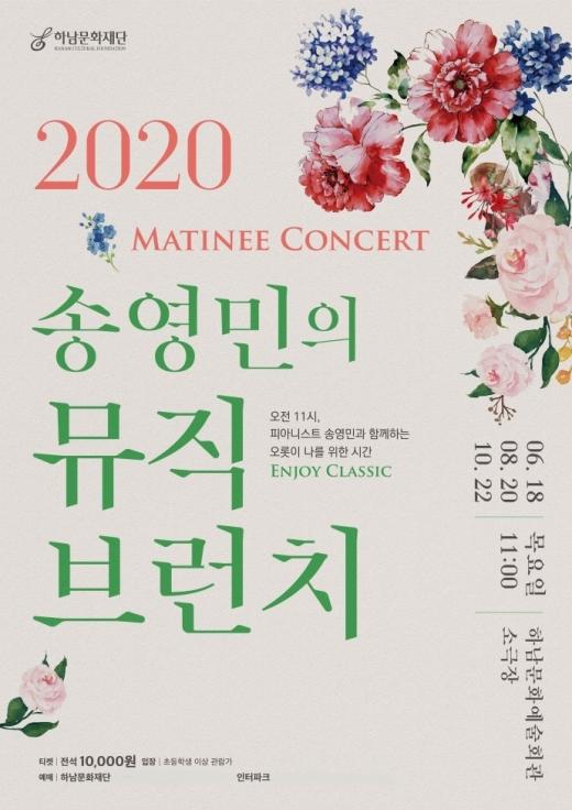 하남문화재단은 오는 18일을 시작으로 8월 20일, 10월 22일 총 3회에 걸쳐 2020 마티네 콘서트 <송영민의 뮤직브런치>를 하남문화예술회관 소극장에서 진행한다고 9일 밝혔다. / 사진제공=하남문화재단,