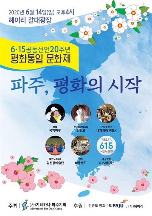 파주시가 '6.15 공동선언 20주년 기념 평화통일 문화제'를 개최한다. / 사진제공=파주시