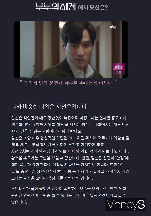 인기리에 종영한 JTBC 드라마 '부부의세계' 테스트가 화제다. /사진=온라인 커뮤니티 캡처