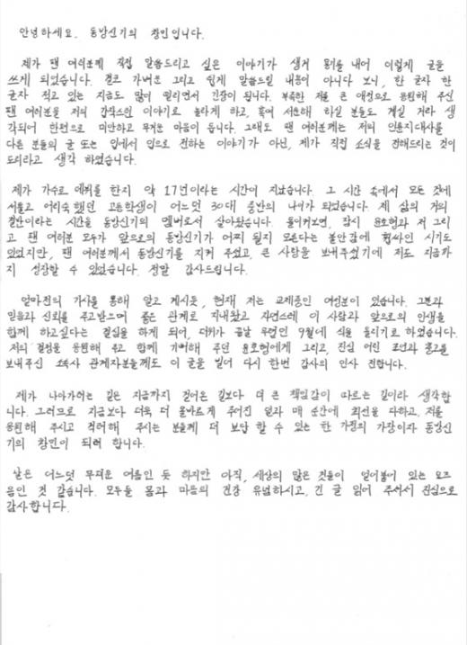 동방신기 최강창민이 오는 9월 결혼을 발표한 가운데 그가 팬들에게 전한 손편지가 화제다. /사진= 공식 팬클럽 애플리케이션 리슨 캡처