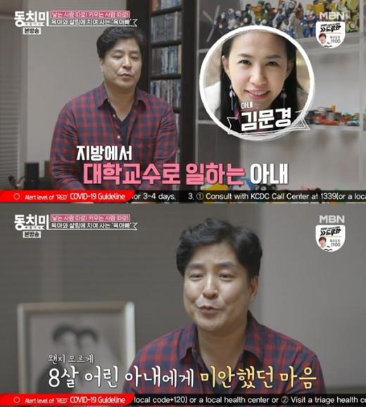 김완태 전 아나운서가 아내 김문경 교수에 대해 언급했다. /사진=MBN `속풀이쇼 동치미` 방송캡처