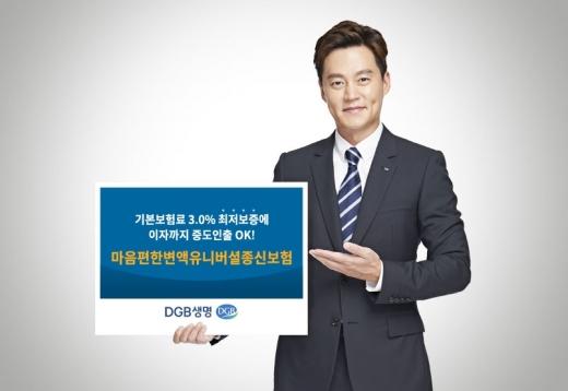 '펀드수익률 상위 5%'… DGB생명, 변액유니버셜종신보험 인기