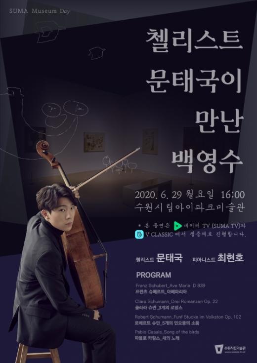 '첼리스트 문태국이 만난 백영수'. / 사진제공=수원시립미술관