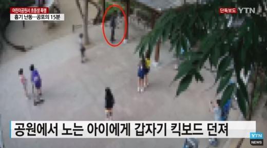 어린이공원에서 한 취객이 놀고 있는 초등학생들을 향해 시끄럽다며 폭행한 사건이 발생했다. /사진=YTN 뉴스 캡처