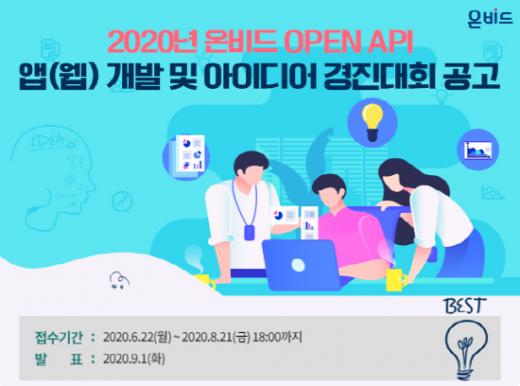 캠코(한국자산관리공사)는 오는 8월21일(금)까지 공공자산처분시스템 온비드 공매정보를 활용한 '2020년 온비드 OPEN API 앱(웹) 개발 및 아이디어 경진대회'를 개최한다./사진=캠코