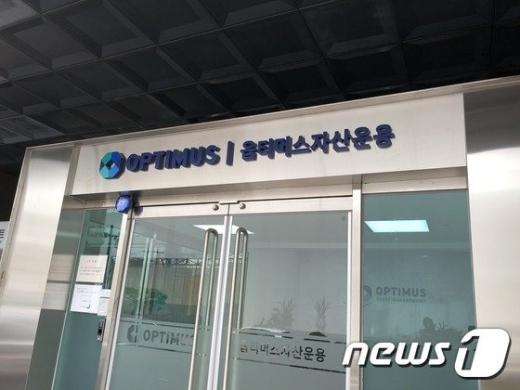 23일 서울 강남구 옵티머스자산운용 본사 입구가 잠겨있다./사진=뉴스1