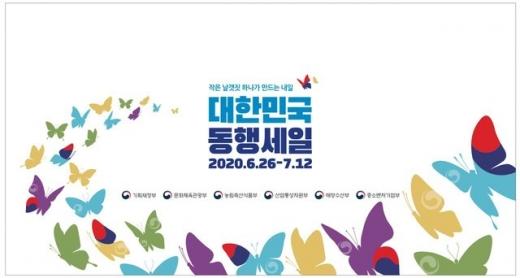 대한민국 동행세일/사진=중기부