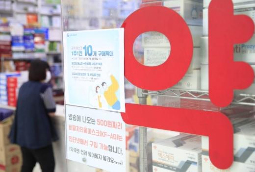 서울 종로구의 한 약국에 공적마스크 1인 구매 수량 확대 안내문이 부착돼 있다. /사진=박민석 뉴시스 기자