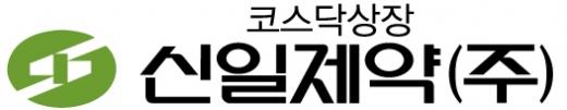 [특징주] 신일제약, 코로나19 재확산 우려에 '강세'