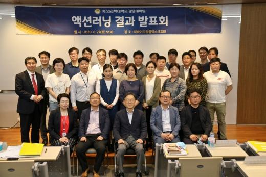 차 의과학대학교 경영대학원은 27일 오전 경기도 판교 소재 차바이오컴플렉스에서 'CHA-Bio MBA 3기 액션러닝 발표회'를 개최했다고 29일 밝혔다./사진=차그룹