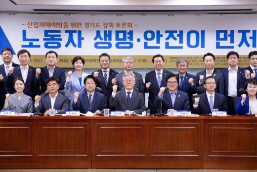산재예방 국회 토론회. / 사진제공=경기도