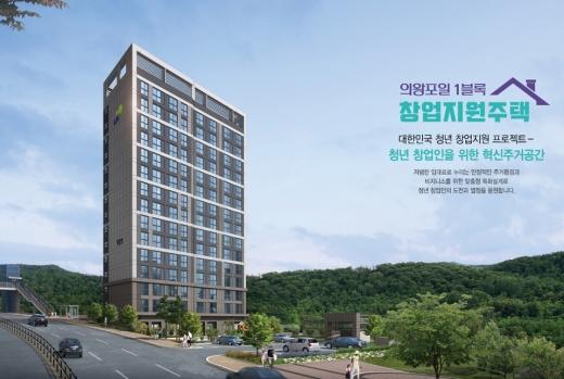 의왕시(김상돈 시장)는 포일인텔리전트타운내(포일동 678번지) 창업지원주택'청년e-Room'입주대상자 추천을 시작한다고 29일 밝혔다. / 사진제공=의왕시
