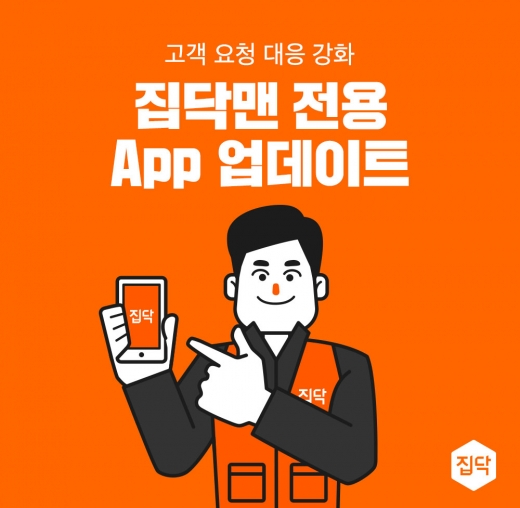 집닥이 고객 대응 업무 강화 차원에서 집닥맨 앱 업데이트를 진행했다. /사진=집닥