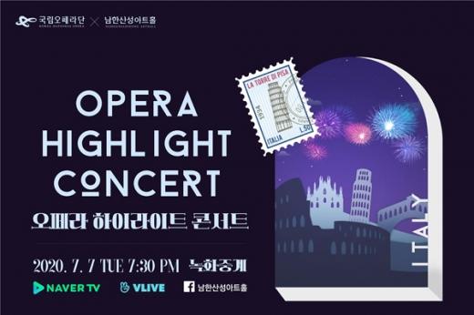 광주도시관리공사(사장 유승하) 남한산성아트홀은 국립오페라단의'오페라 하이라이트 콘서트'를 오는 7월 2일 남한산성아트홀 대극장에서 개최한다고 29일 밝혔다. / 사진제공=광주도시관리공사