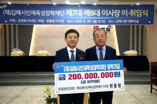 현종원 신임 이사장(오른쪽)이 취임식 당일 장학기금으로 2억원을 기부했다./사진=김해시