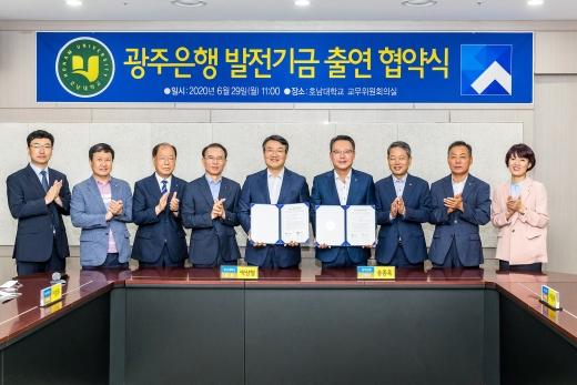 송종욱 광주은행장(왼쪽4번째)과 박상철 호남대총장(가운데)이 협약식을 체결하고있다/사진=광주은행 제공.