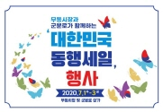 이미지 제공=광주 남구청