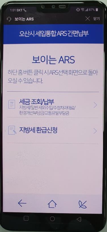 오산시, 전국최초 '보이는 ARS세금서비스' 모습. / 사진제공=오산시
