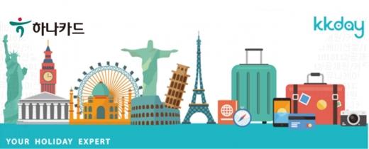 하나카드는 오는 7월1일부터 9월30일까지 여행플랫폼 전문업체인 'KKday(케이케이데이)'와 대만 인기 기념품을 최대 10% 할인, 직배송해주는 이벤트를 진행한다./사진=하나카드