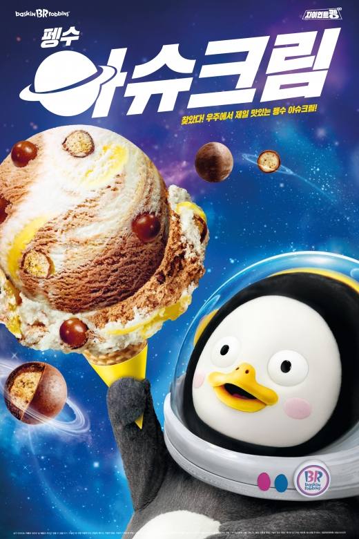 7월 이달의 맛 '펭수 아슈크림' /사진=SPC그룹