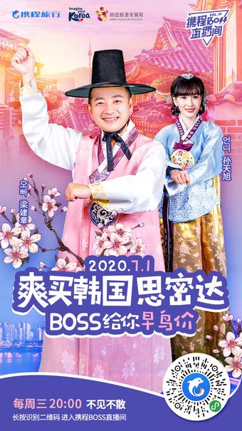 중국 최대 여행기업인 트립닷컴그룹과 한국관광공사가 협업해 공동으로 한국 관광상품 판촉에 나서면서 중국에서 한국 관광단체상품 판매금지령(한한령) 해제 조짐이 보인다.  /사진=슈퍼보스라이브쇼 포스터