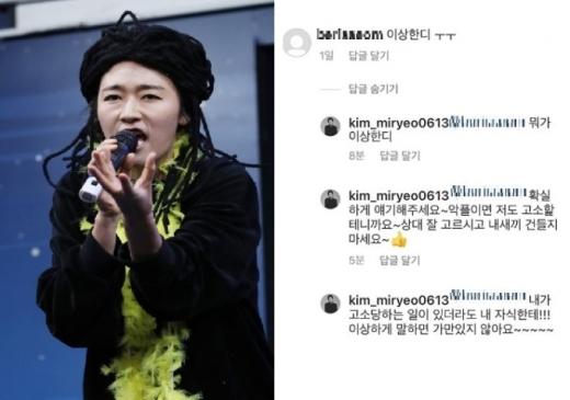 방송인 김미려가 악성 댓글을 향해 공개 경고했다. /사진=김미려 인스타그램