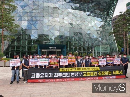 대한항공노동조합이 서울시의 송현동 부지 문화공원 조성계획을 저지하기 위한 투쟁에 나서고 있다. /사진=이지완 기자