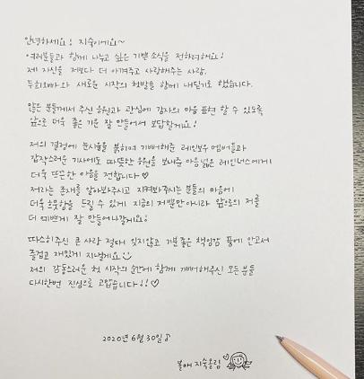 그룹 레인보우 출신 지숙이 감사의 말을 전했다. 사진은 지숙 자필 편지다. /사진=지숙 인스타그램 캡처
