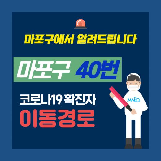 서울 마포구에서 신종 코로나바이러스 감염증(코로나19) 신규 확진자가 나왔다. /사진=마포구청 공식 블로그