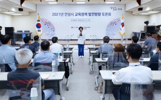 안성 교육정책 발전방향 토론회 개최 모습. / 사진제공=안성시