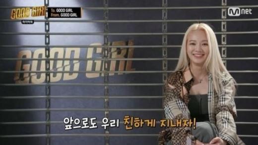 그룹 소녀시대 효연이 역대급 존재감으로 '굿걸'의 마지막을 장식했다. /사진=엠넷 굿걸 캡처