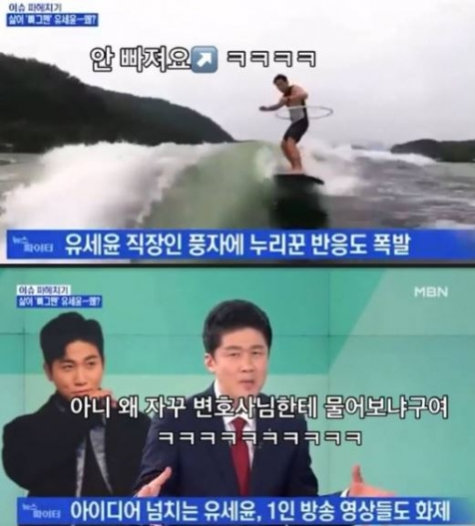 개그맨 유세윤이 자신이 나온 뉴스를 언급해 웃음을 안기고 있다. /사진=유세윤 인스타그램 캡처
