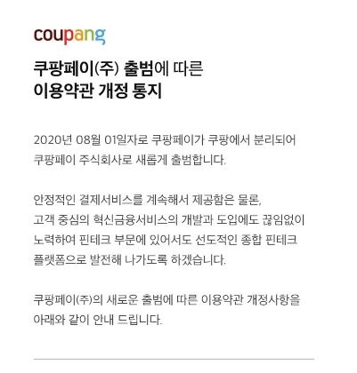 쿠팡페이 이용약관 개정 안내문 /사진=독자제공
