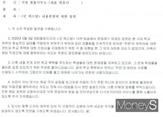 SBS가 보낸 공문 내용./자료='보험설계사 만만세 운영진' 제공
