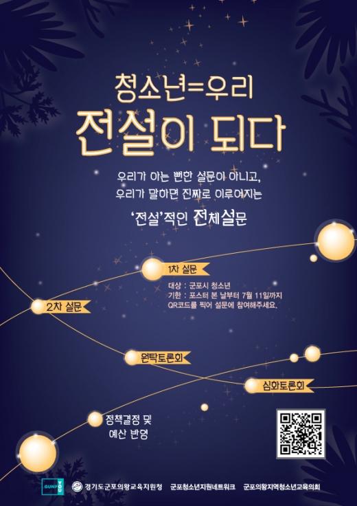 군포시 청소년 전설 프로젝트 홍보물. / 사진제공=군포시