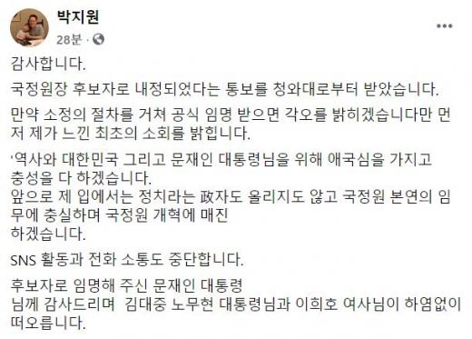박지원 국정원장 후보 내정자는 앞으로 소셜네트워크서비스(SNS)도 끊고 잠행모드에 들어갈 것이라며 양해를 구했다. /사진=박지원 국정원장 내정자 페이스북 캡처