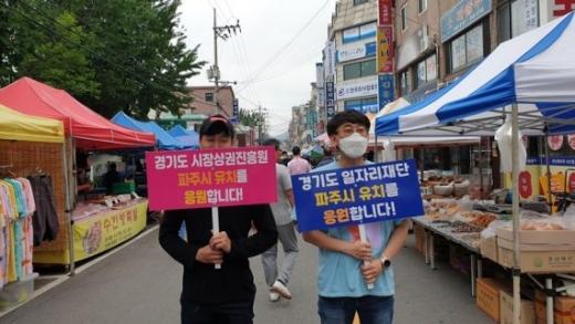 파주시민의 경기도 산하기관 유치 염원 서명 운동 돌입. / 사진제공=파주시