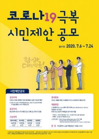 부산시는 '코로나19 극복 시민제안 공모전'을 개최한다./사진=부산시
