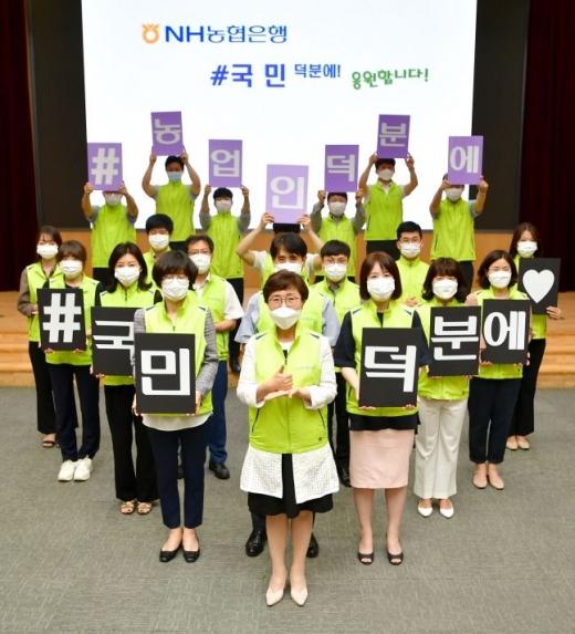 장미경(가운데) 부행장 등 NH농협은행 임직원들이 6일 서울 중구 본사에서 덕분에 챌린지 수어를 표현하고 있다./사진=NH농협은행