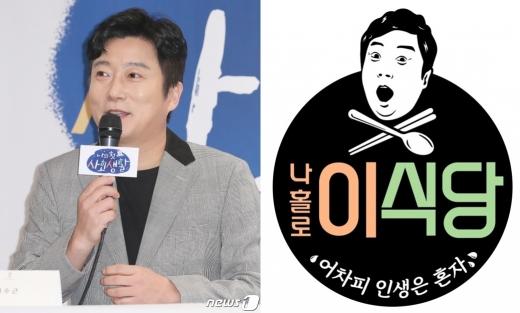 tvN의 신규 예능 프로그램 '나홀로 이식당'이 '삼시세네끼' 후속으로 7월 중 방송된다./사진=뉴스1, tvN 제공
