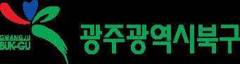 광주 북구, 코로나19 극복 소상공인 경영환경 개선 박차