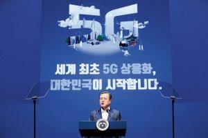5G '세계 최초'에 목맨 정부… 가입자만 속았다
