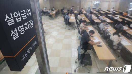지난 6일 서울 중구 서울지방고용노동청에서 구직자들이 실업급여 설명회에 참석해 설명을 듣고 있다. /사진=뉴스1