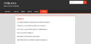 """[단독] 디지털교도소, """"한시적 후원달라""""… 경찰은 내사"""