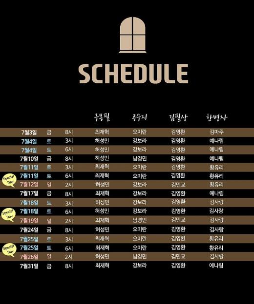 이 가운데 '리미트' 측은 오는 12일과 19일, 26일 무대에 김민교가 출연한다는 스케줄표를 공개해 김민교의 연극 무대 복귀설에도 힘이 실리고 있다. 사진은 연극 '리미트' 스케줄표. /사진=연극 '리미트' 티켓 예매 페이지