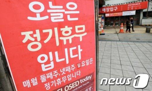 일요일인 12일 전국 대부분 대형마트가 정기 휴무에 돌입한다. 사진은 정기 휴무일을 맞아 문을 닫은 서울의 한 대형마트. /사진=뉴스1 DB