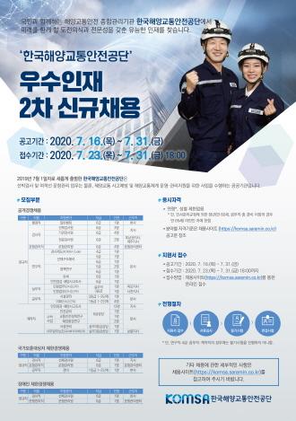 한국해양교통안전공단은 2020년도 2차 신규직원 채용을 실시한다./사진=해양교통안전공단