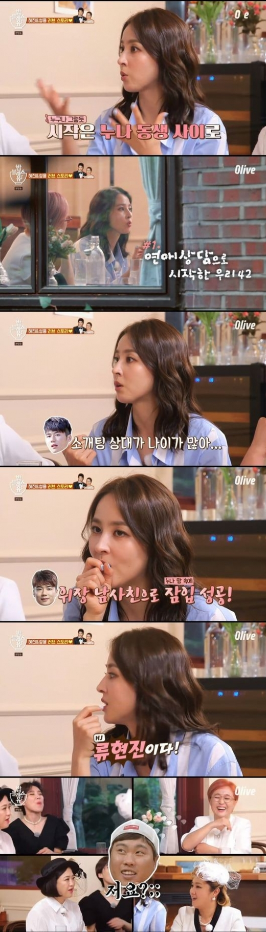 한혜진이 기성용과의 러브스토리에 대해 이야기했다. /사진=밥블레스유2 방송캡처