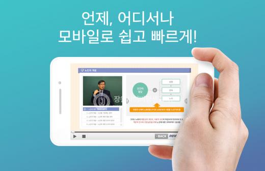 ©장원사이버평생교육원